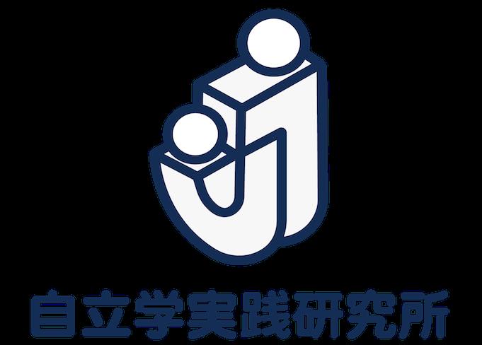 自立学実践研究所